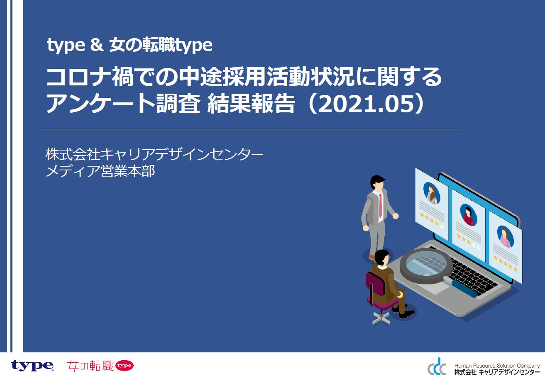 【type&女の転職type】コロナ禍での中途採用活動状況に関するアンケート調査結果報告(2021.05)