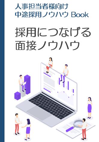 【type】採用につなげる面接ノウハウ