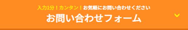 お問い合わせフォーム-4
