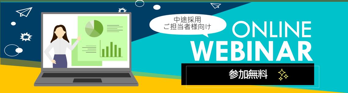 ウェビナーTOP画像