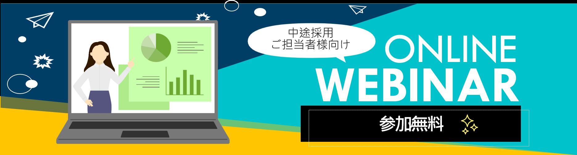 【参加無料】中途採用担当者向けオンラインセミナー