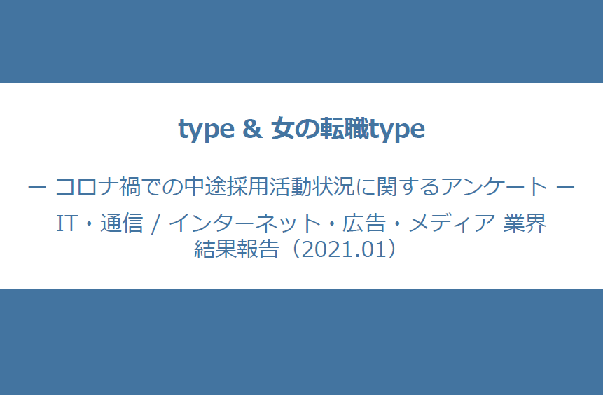 人事向けアンケート結果トップページ(IT)-1