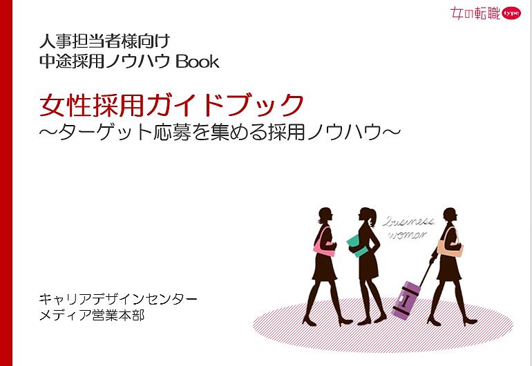 女性採用ガイドブック(応募獲得編)TOP画像
