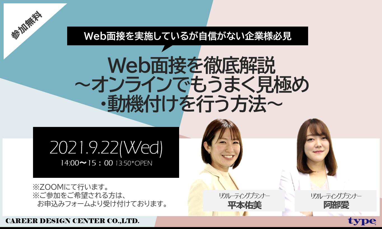 Web面接を徹底解説~オンラインでもうまく見極め・動機付けを行う方法~