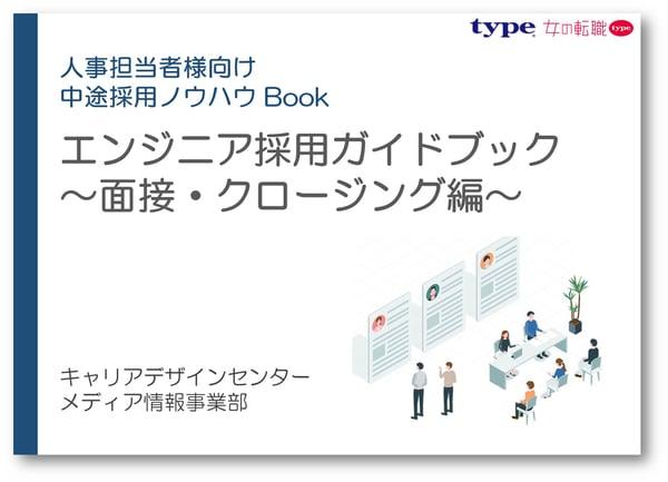 エンジニア採用ガイドブック~面接・クロージング編~