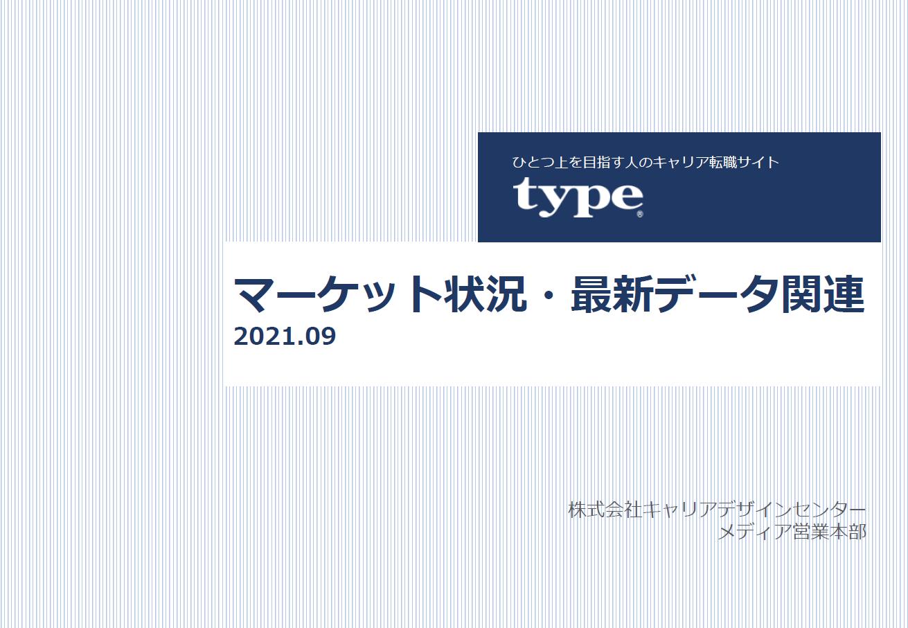 type-job-market-trend-202109