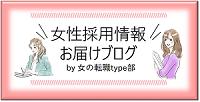 女性採用情報お届けブログ_210812