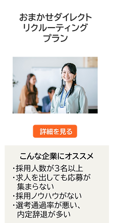 おまかせダイレクトリクルーティング(商品詳細)