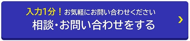 問い合わせボタン-2