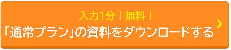 type通常プランパンフレットダウンロードボタン_210715