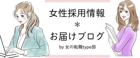 女性採用情報お届けブログ