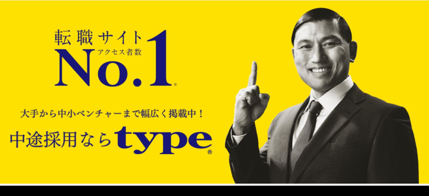 type資料請求top-3